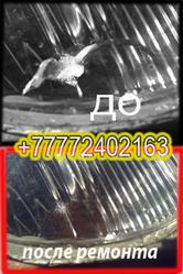 Реставрация и ремонт стеклянных фар. противотуманок.
