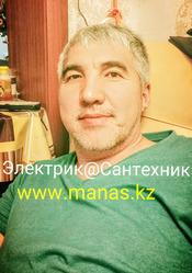 Электрик Алматы