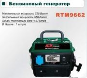 Генераторы RTM 9662 в Алматы
