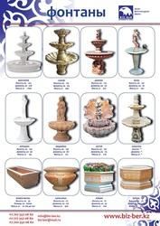 Изготовление Продажа Купить МАФ,  фонтаны с бассейном,  фонтаны с чашами