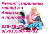 Качественный ремонт стиральных машин в Алматы