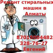 100% Ремонт СТИРАЛЬНЫХ машин в Алматы