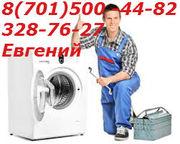Ariston, Lg, Indezit Ремонт стиральных машин в Алматы