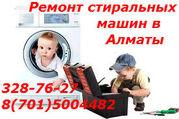 *Наилучший ремонт стиральных машин в Алматы