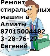РЕМОНТ-Стиральных машин в Алматы и пригороде