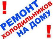 Ремонт Холодильников,  Заправка в Алматы и пригород .Выезд.Евгений