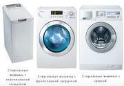 Ремонт стиральных машин в Алматы 3287627 87015004482./*/