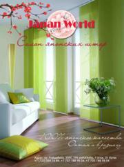 Оптовая продажа: штор,  тканей,  тюлей,  портьера,  обивочная ткань