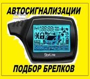 Профессиональная установка автосигнализаций