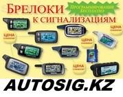 Высококлассные  противоугонные  автосигнализации в Алматы