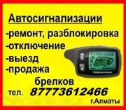 Противоугонные устройства СИГНАЛИЗАЦИИ Алматы