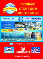 Сколько стоит построить дом? - журнал по строительству дома