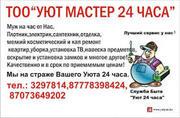 Сантехник от Уют мастер 24 часа Алматы.