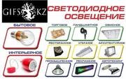 Светодиодные лампы + светильники