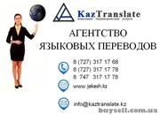 Бюро языковых переводов Алматы