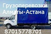 Регулярные рейсы  Алматы-Астана- Алматы. ЕЖЕДНЕВНО.