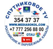 Оплата спутниковых операторов: Континент ТВ,  Телекарта,  НТВ+Восток,  Триколор.