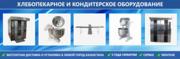 Кондитерское оборудование в Алмате