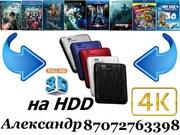 3D Фильмы Алматы и 4К ролики