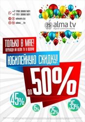 Алма ТВ Спутниковое телевидение.