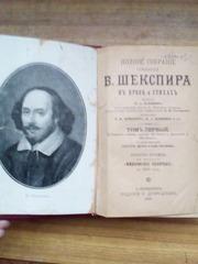 Сборник сочинений В. Шекспира 1893 года печати