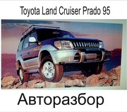 Toyota Land Cruiser Prado 95 АВТОРАЗБОР