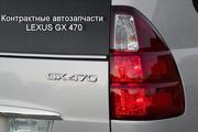 Запчасти в ассортименте на Lexus GX 470.