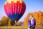 Воздушный шар в Алматы