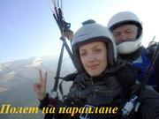 Параплан в Алматы