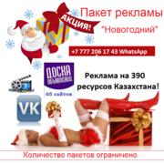 Реклама для нового года в Алматы.