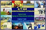 6/7 Мая Пейнтбольный фестиваль в клубе Скорпион Алматы