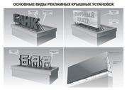 Изготовлений крышных установок