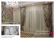 Дизайн и пошив штор,  покрывал,  чехлов