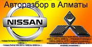 Большой авто-разбор NISSAN - MITSUBISHI.