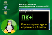 Администрирование Linux,  Курсы Linux базовые