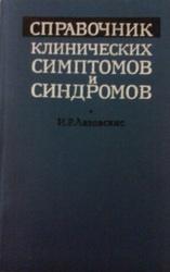 продам справочник клинических симптомов и синдромов