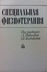 продам справочник по специальной физиотерапии