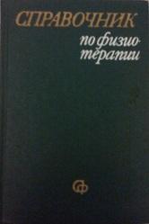 продам различную медицинскую литературу 45 наименований