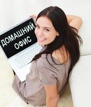 Менеджер информационного бизнеса(на дому)