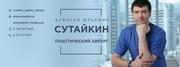 Абдоминопластика в Алматы