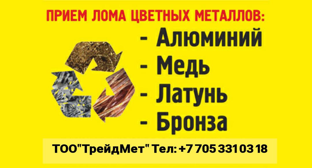 Скупка лома черного металлолома