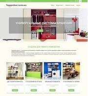 Курс Создание сайтов или Landing page самомму бесплатно