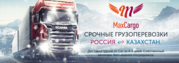 услуги грузоперевозок Москва-Астана