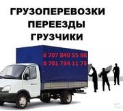 Грузоперевозки переезды квартир офисов услуги грузчиков.
