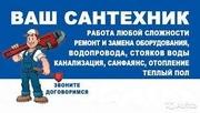 сантехник в Алматы.услуги сантехника