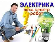 электрик в Алматы.качество работы