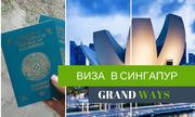 Виза в Сингапур для граждан Казахстана