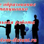 Высшее образование дистанционно.Социальная работа.11000 руб/семестр