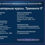 Обучение с трудоустройством,  курсы повышения квалификации сотрудников