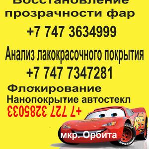 Автостёкла- ремонт,  реставрацмя  Полировка пластиковых  фар